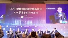 2016中国金融科技创新论坛