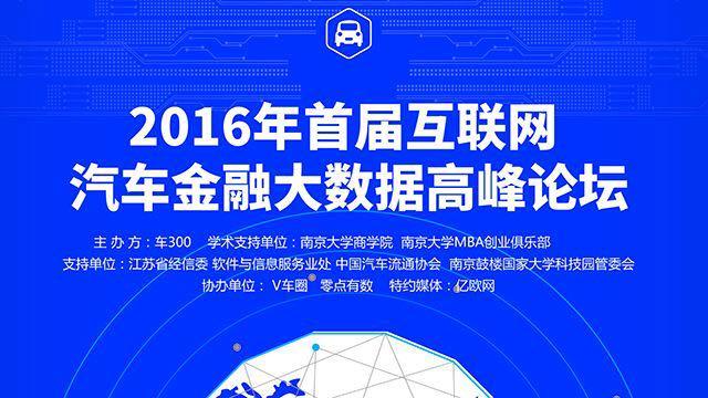 2016年首届互联网汽车金融大数据高峰论坛