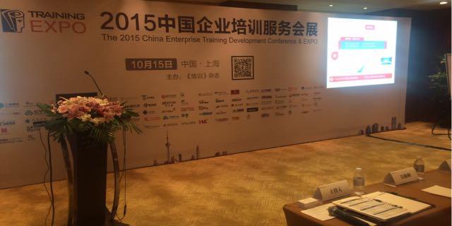 2015中国企业培训服务会展