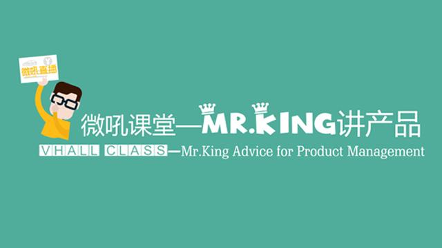 Mr.King 讲产品系列之产品经理需要具备的沟通技巧
