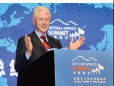 第四届中国中小企业全球发展论坛招商会