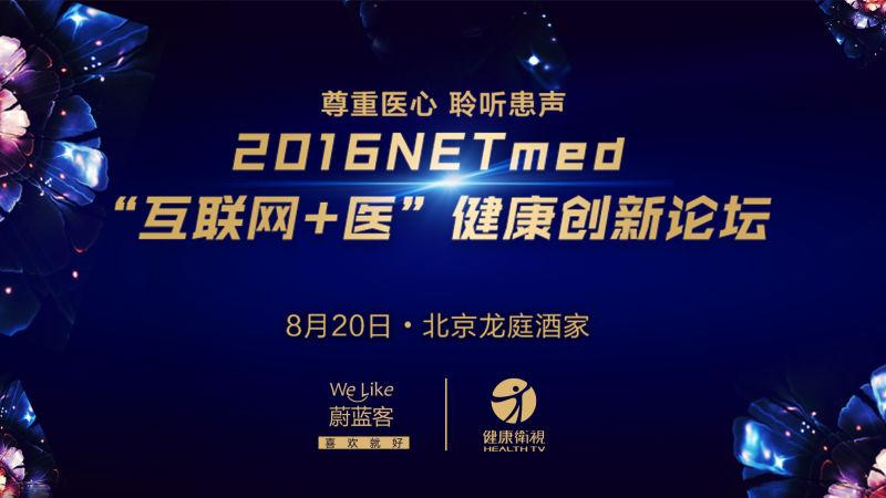 """2016NETmed""""互联网+医""""健康创新论坛"""