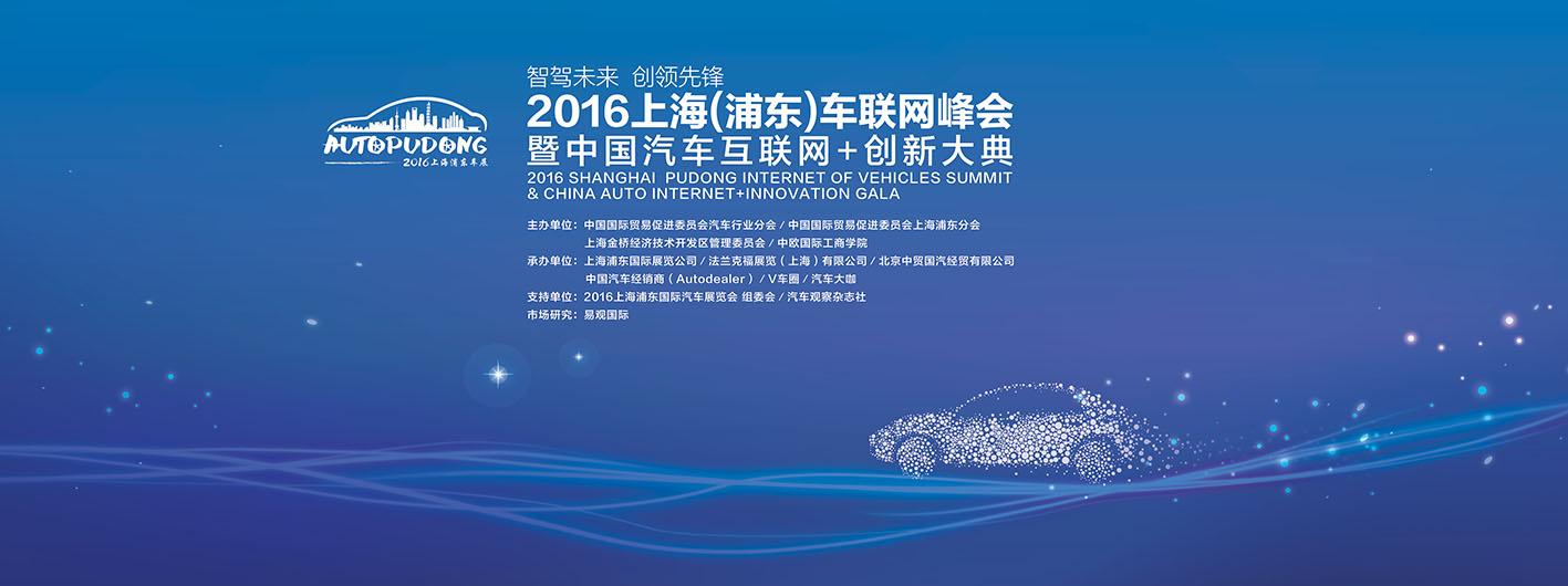 2016上海浦东车联网峰会暨中国汽车互联网+创新大典