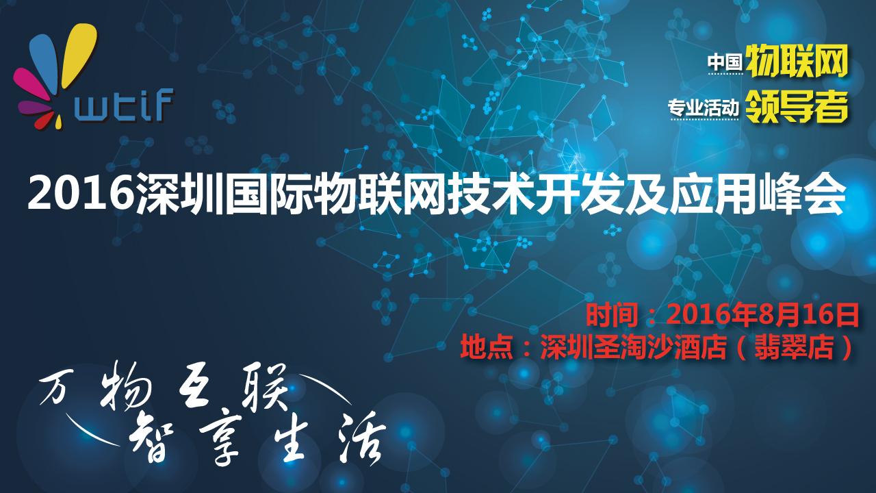 2016深圳国际物联网技术开发及应用峰会