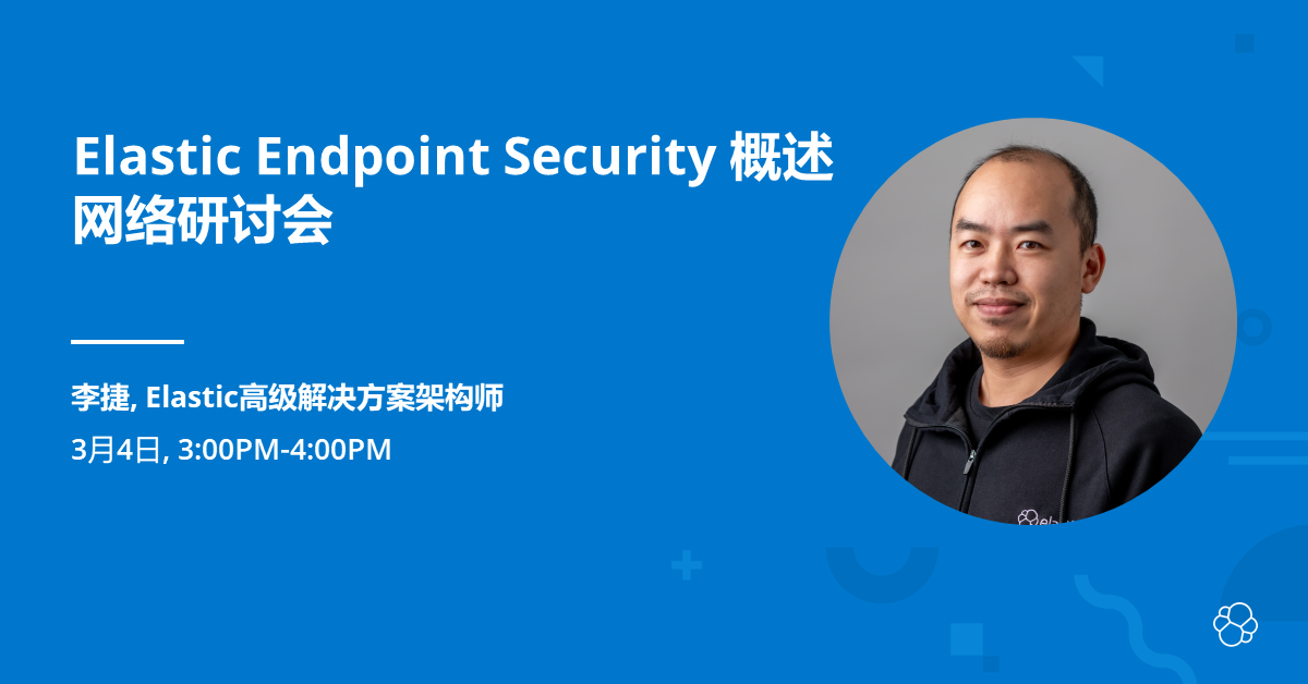 Elastic Endpoint Security 概述