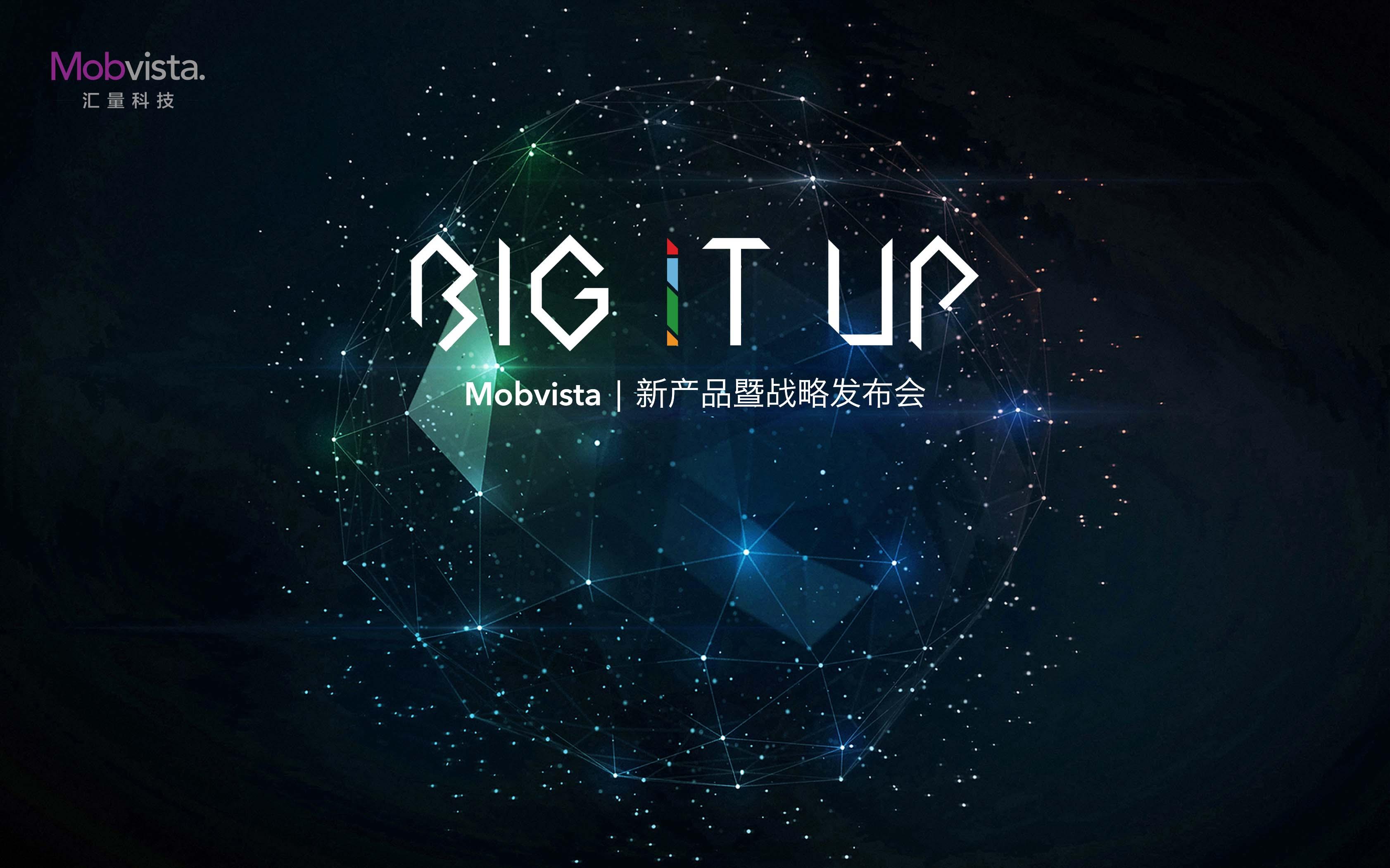 BIG IT UP|Mobvista新产品暨战略发布会