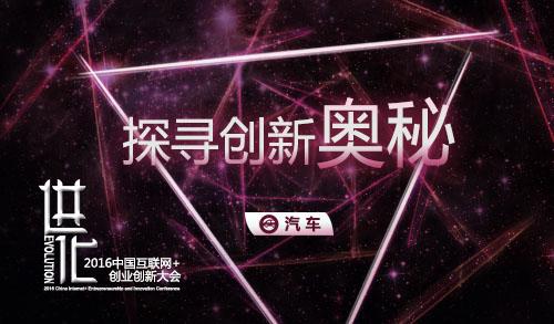 2016中国互联网+创新创业大会