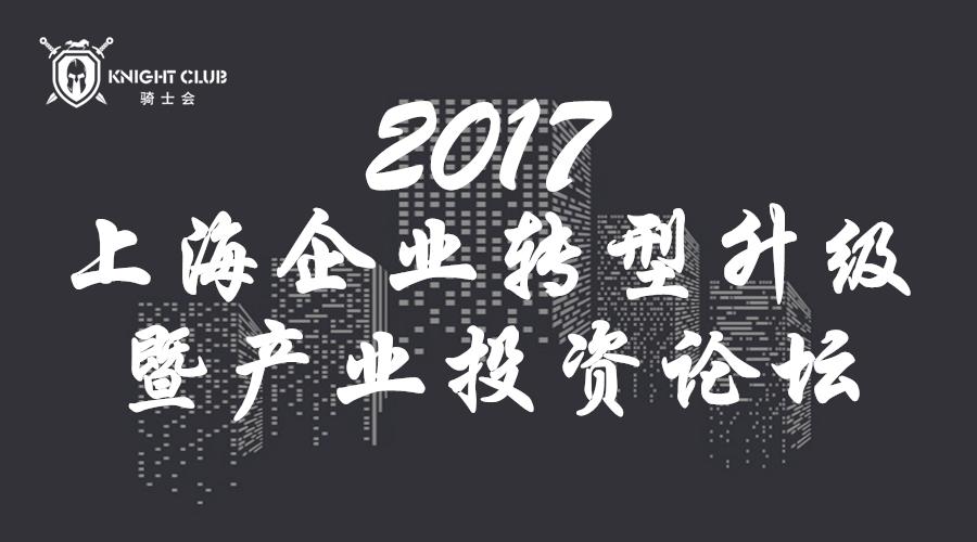 2017上海企业转型升级暨产业投资论坛