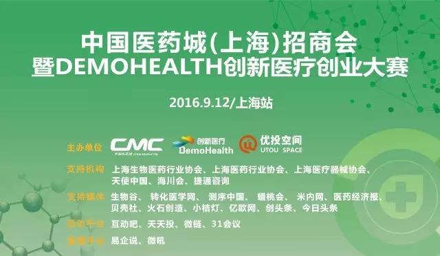 中国医药城上海招商会