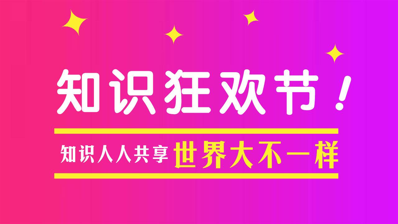 知识狂欢节-广州站