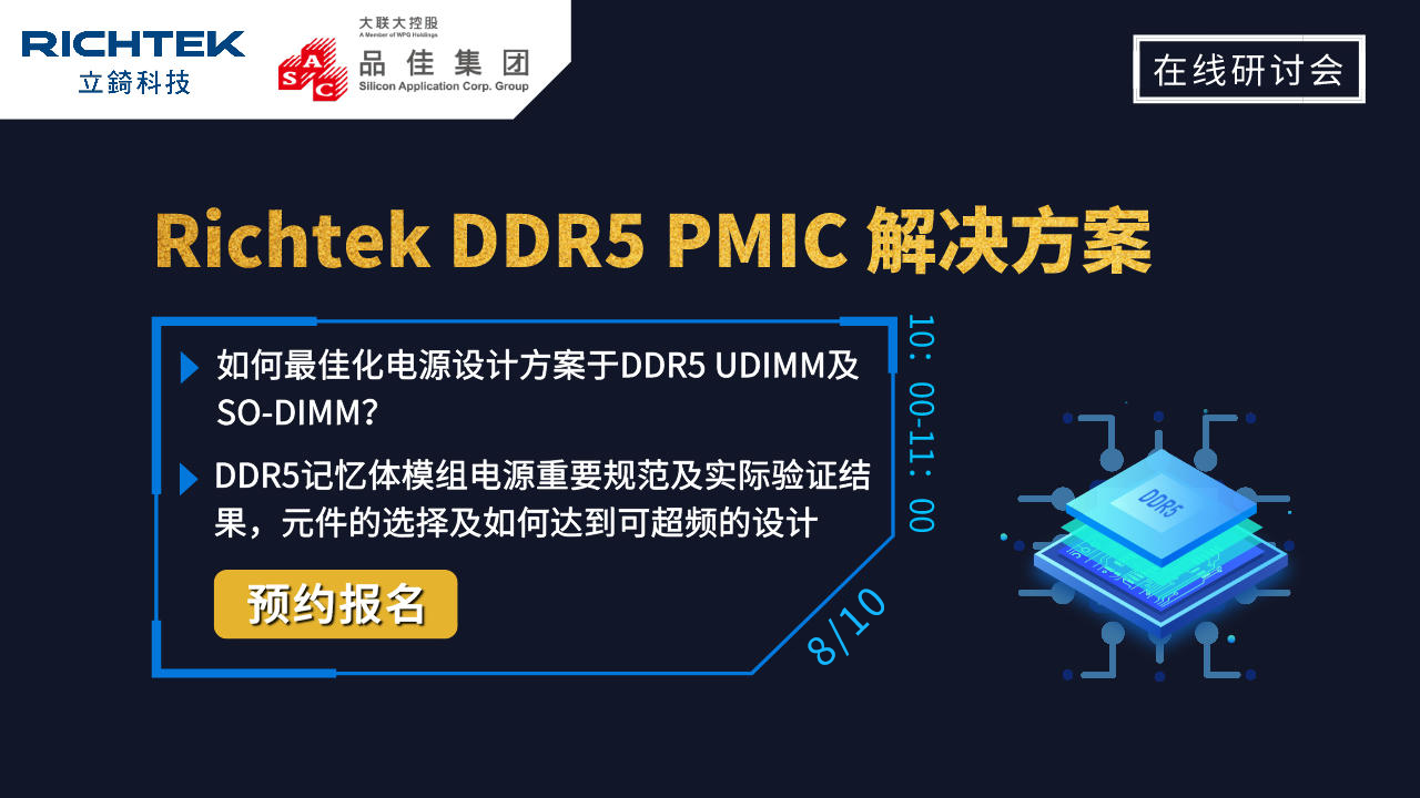 Richtek DDR5 PMIC 解决方案在线研讨会