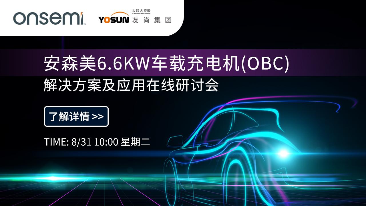 安森美6.6KW车载充电机(OBC)解决方案及应用
