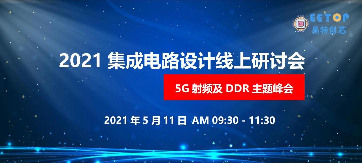 集成电路设计线上研讨会-5G射频及DDR主题专题